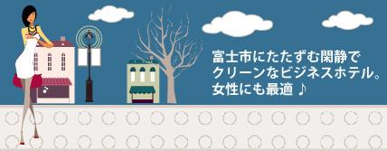 富士市にたたずむ閑静でクリーンなビジネスホテル。 女性にも最適 ♪
